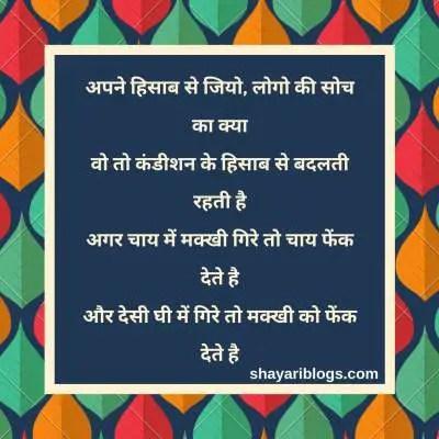 Motivational Shayari by Gulzar