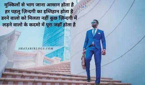 Motivational Shayar image