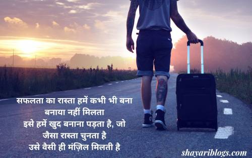 Motivational Shayari image