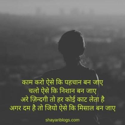 Motivational Shayari image