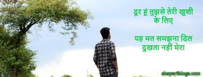 Sad Shayari for Breakup image