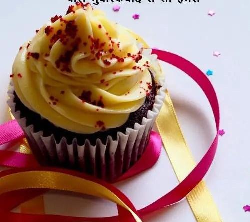 Shayari on Birthday