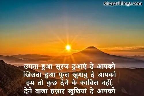jandin hindi shayari image