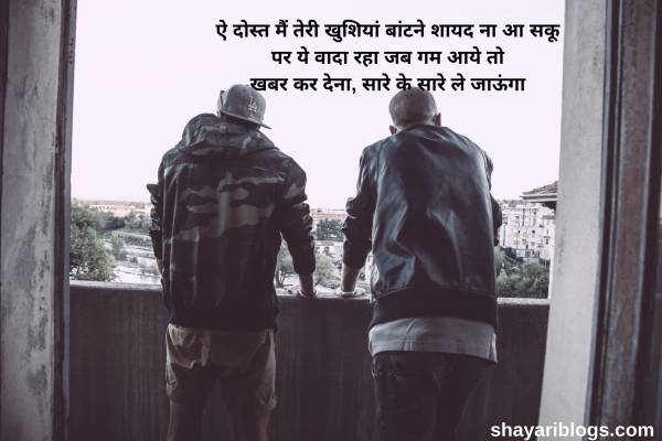 Friends shayari image