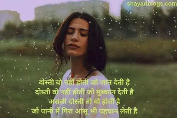 Shayari on Friends image