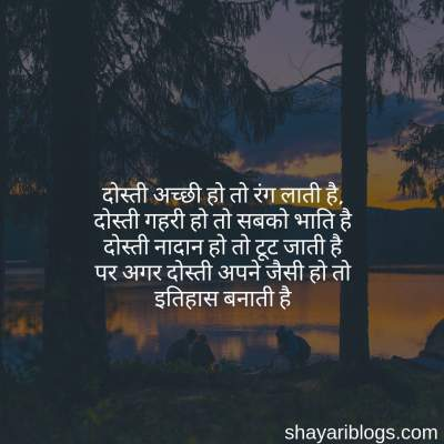 Shayari on Friends image