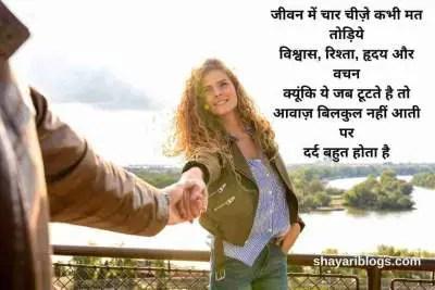 visvas shayari image,