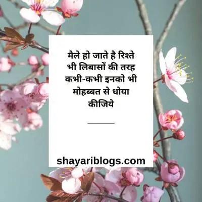 Shayri on Rishte image, mohabbat image,