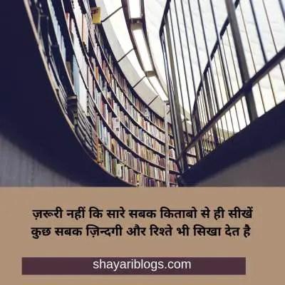 book shayari image, sabak shayari image,