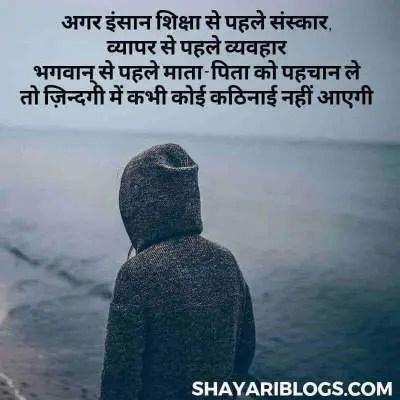 Shayri on Rishte image
