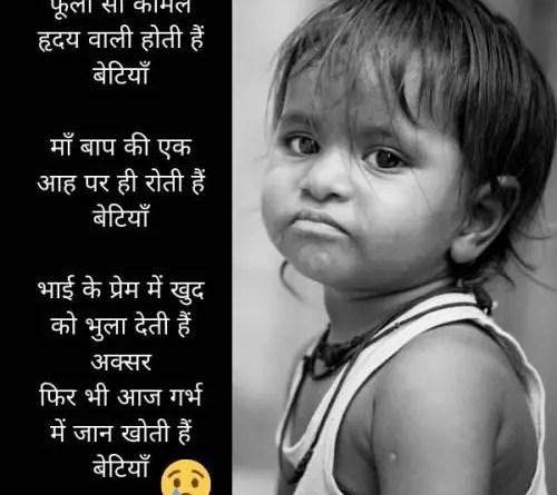 Hindi Shayari on Beti