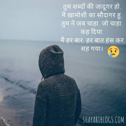 Shayari on Broken Heart image