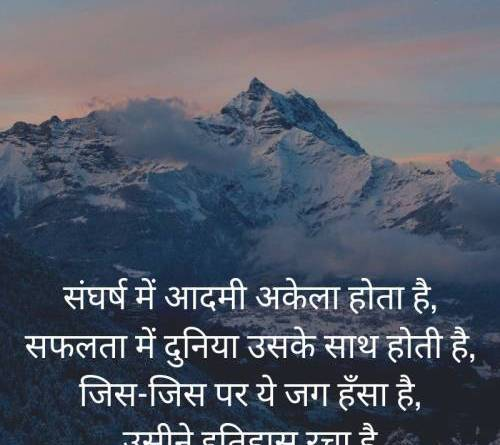 Hindi Shayari on Courage