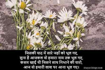 Shayari on Death image