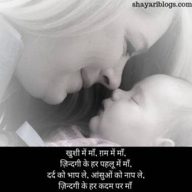 Shayari on Mother image