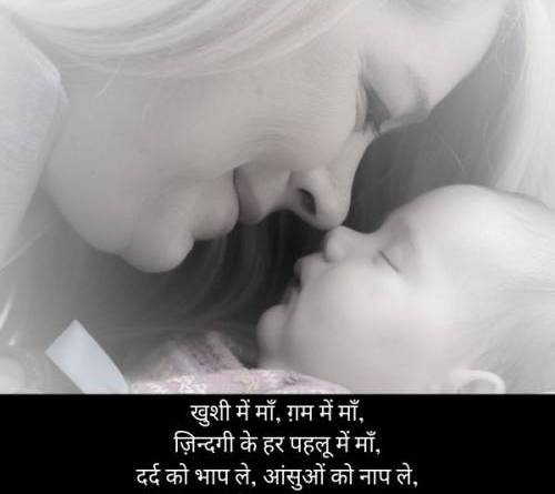 Hindi Shayari on Mother