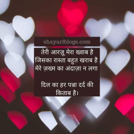 dil photo with shayari image