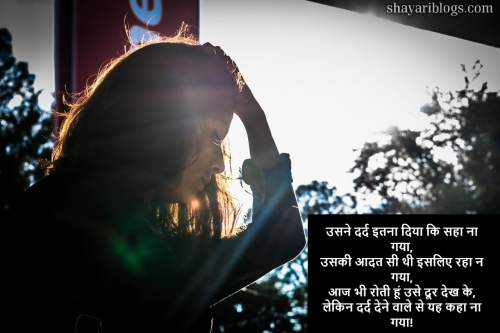 sad girl shayari image with sunrise image
