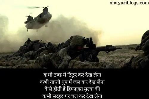Indian Army Shayari image