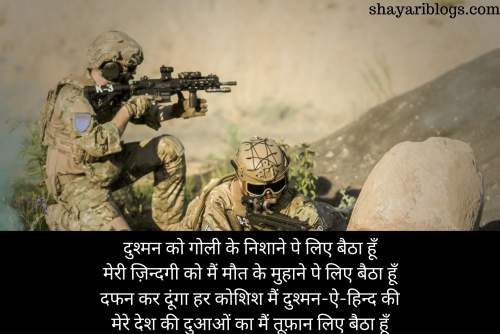Indian Army Shayari wallpaper