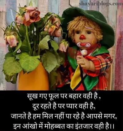 Best Intezaar Shayari image