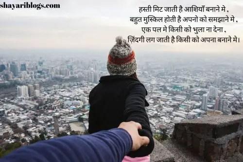 dil ko chu jane wali shayari in hindi, Dil Chune Wali Shayari image