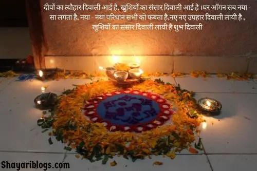 Dipawali hindi shayari