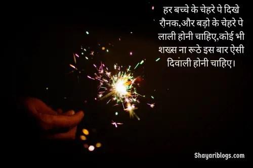 Best Diwali Wishes in Hindi
