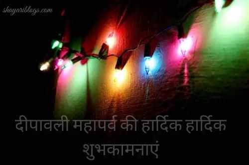 Dipawali Wishes in Hindi
