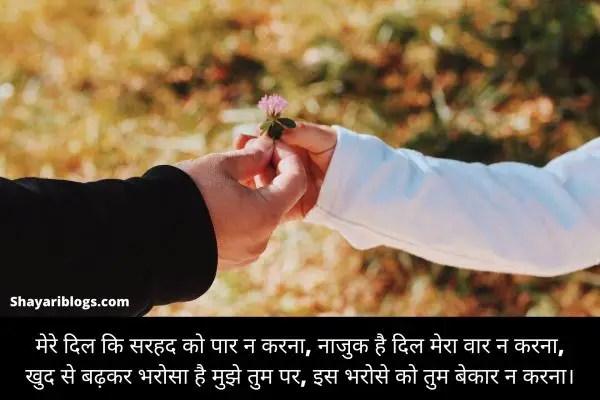bharosa hindi shayari