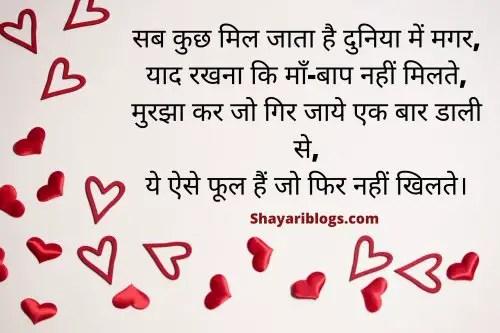 mother love shayari