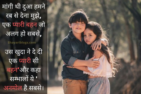 Sister shayari in hindi images