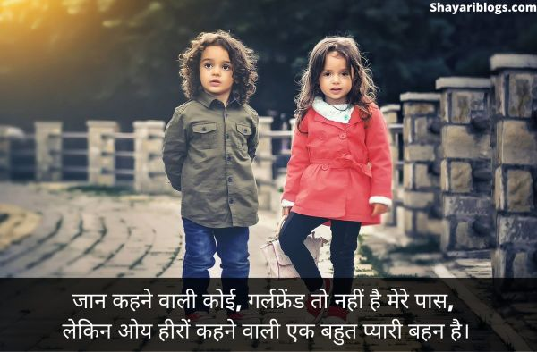 bhai behan shayari in hindi images