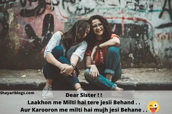 chhoti sister shayari images