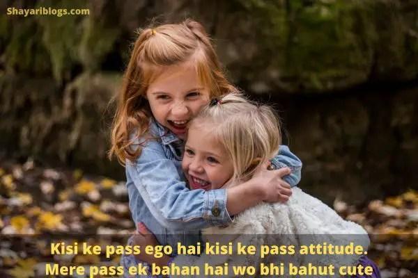 sister ke liye shayari in hindi images