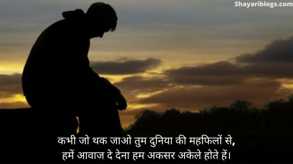 alone boy shayari image