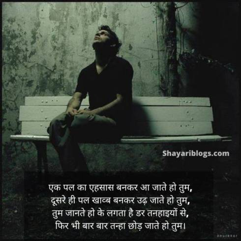 alone status in hindi image
