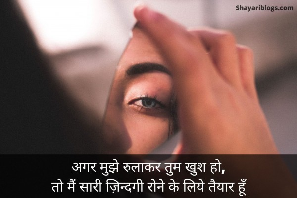 heart broken lines in hindi image