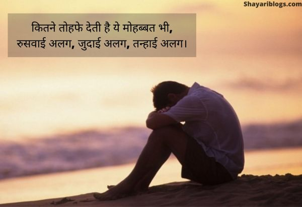 lonely shayari two lines image