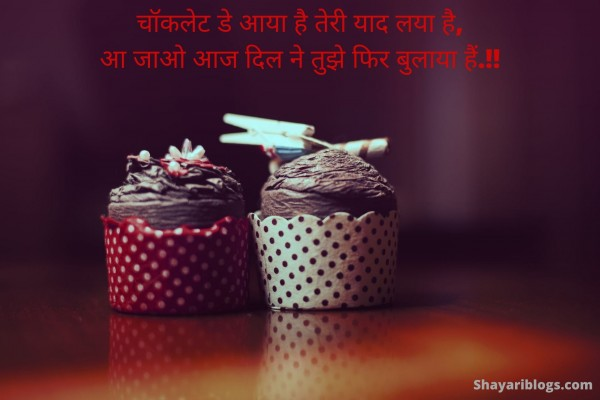 9 february chocolate day shayari image