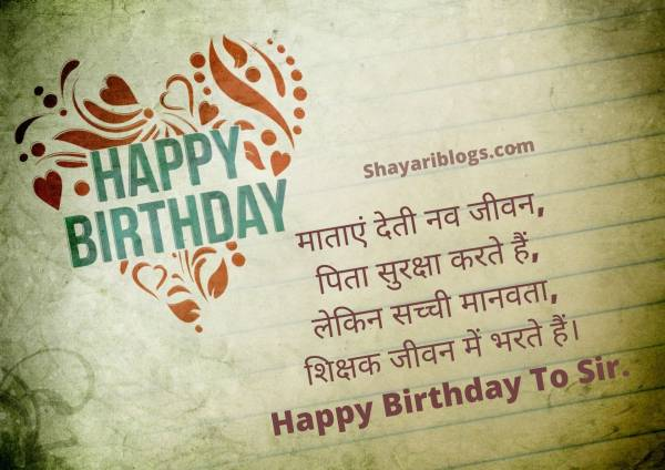birthday wishes to teacher image