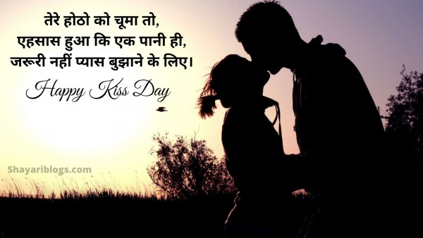 happy kiss day 2020 shayari image