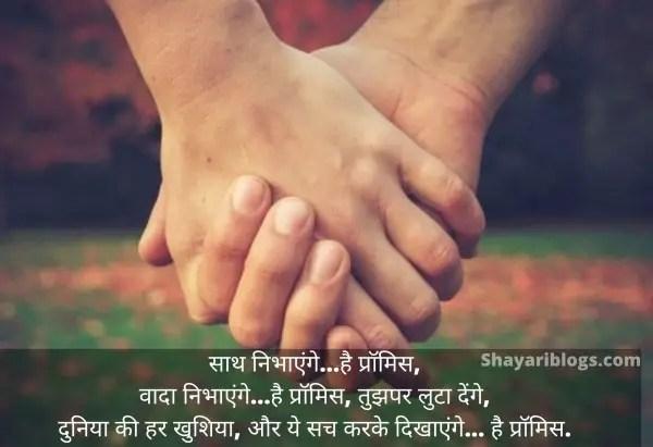 wada shayari in hindi image