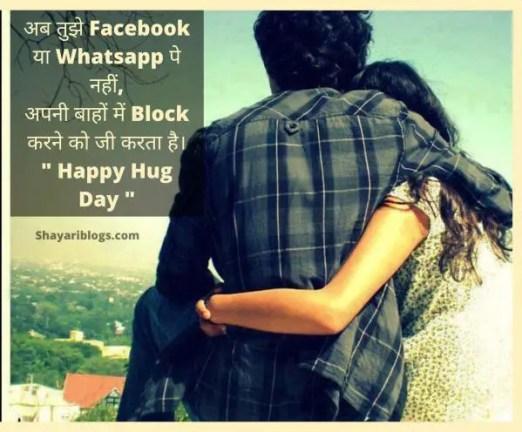 hug day 2 line shayari image