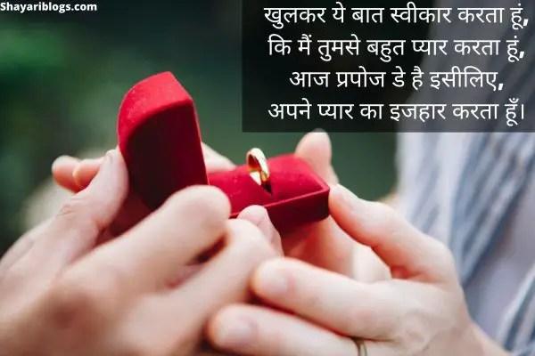 love propose shayari image