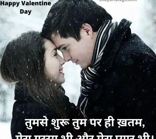 love valentine day shayari image