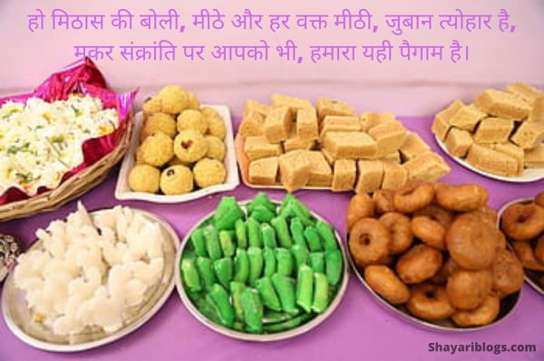 makar sankranti wishes in hindi image