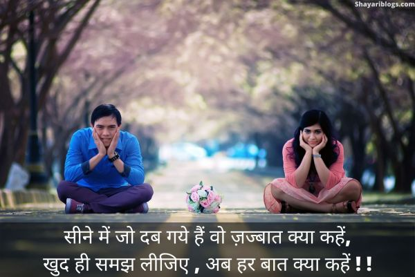propose shayari for girlfriend image