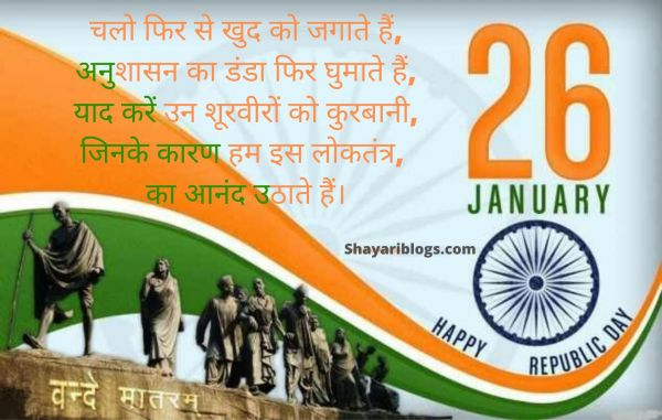 republic day ki shayari image