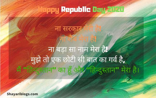 quotes on republic day 2020 image